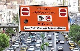 اجرای طرح ترافیک از ساعت ٨:٣٠ تا ١۶