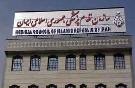 مهلت ثبتنام کاندیداهای ریاست نظام پزشکی تا ۲۰ بهمنماه