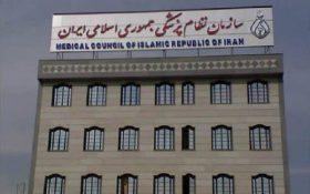 شکایت از تخلفات پزشکان در بیش از ۲۰۷ دادسرای انتظامی نظام پزشکی