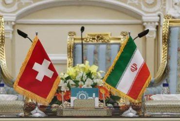 کانال بشردوستانه سوئیس و ایران در داووس بررسی میشود