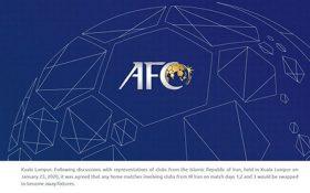 تکرار سناریوی اصلاح بیانیه از سوی AFC