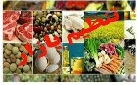 آخرین تصمیمات ستاد تنظیم بازار برای شب عید