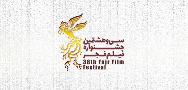 معرفی داوران سودای سیمرغ جشنواره فیلم فجر