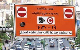 ساعات طرح ترافیک در پایتخت کاهش مییابد