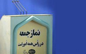 نماز جمعه این هفته درمرکز ۲۳ استان برگزار نمیشود