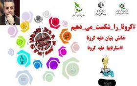 """محصولات هایتک """"ایران ساخت"""" شکست کرونا را سرعت میدهند"""