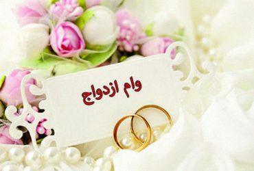 دستور رئیس جمهور برای اصلاح شرط سنی وام ازدواج