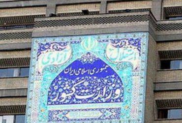 تشکیل هیچ استان جدیدی در دستور کار دولت و وزارت کشور نیست