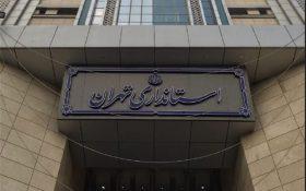 تغییر ساعت کار کارکنان دستگاههای اجرایی استان تهران از شنبه