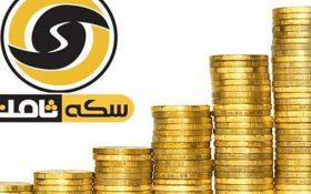 رأی قطعی پرونده مالباختگان سکه ثامن صادر شد