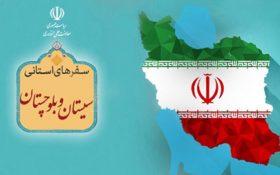 روز خوب برای سیستان و بلوچستان؛ ۴ طرح فناورانه افتتاح میشود
