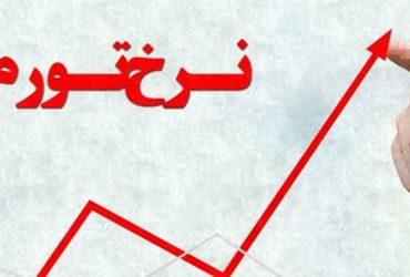 تورم تیرماه ۲۶.۴ درصد شد/افزایش ۴.۴ درصدی تورم نقطه ای تیر