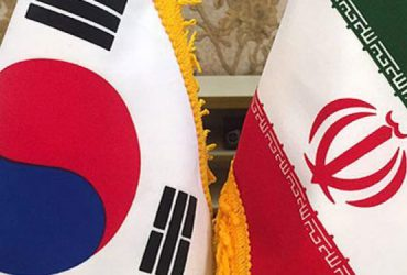 مقام کره جنوبی: آمریکا اجازه انتقال پول ایران به کانال سوئیس را نمیدهد