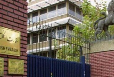 سفارت انگلیس در تهران از آغاز به کار مرکز درخواست روادید خبر داد