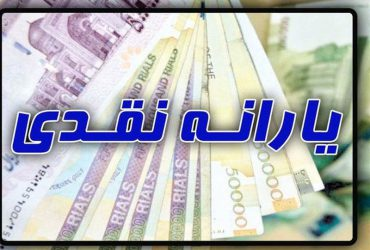 بازنگری در روش پرداخت یارانههای نقدی در دستورکار مجلس