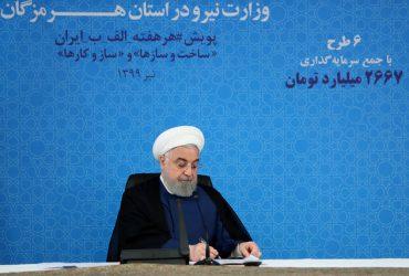 روحانی: صنعت برق در کشور به خودکفایی ۹۰ درصدی رسیده است