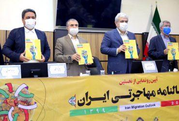 ستاری: تصویری شفاف و مستند از وضعیت مهاجرتی ایران ارائه شده است