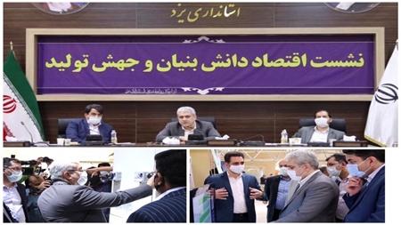 ستاری: توسعه زیرساختهای اقتصاد دانشبنیان در یزد شتاب میگیرد