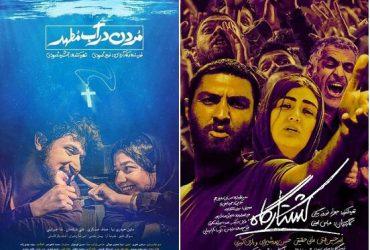 دو فیلم ایرانی نامزد جایزه جشنواره بوسان شدند