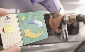 زمان ذخیره بنزین در کارت های سوخت تغییری نکرده است