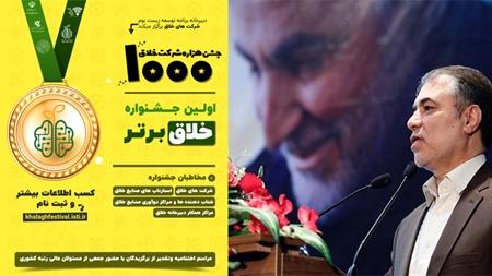 زیست بوم صنایع خلاق ۱۰۰۰ تایی شد