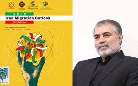 سندی دیگر از واقعیتهای آمار مهاجرتی ایرانیان
