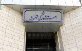 تعطیلات یک هفتهای دستگاههای دولتی تهران ابلاغ شد