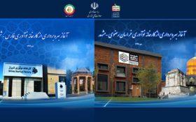 کارخانههای نوآوری مشهد و شیراز گشایش یافت
