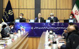 برنامه همکاری با متخصصان و کارآفرینان بینالمللی رونمایی شد؛ کرمی: ۱۵۶۰ متخصص ایرانی به کشور بازگشتند