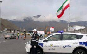 پلیس راه: سفرهای بین شهری تهران در تعطیلات عید فطر ممنوع است