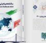 انتشار دومین سالنامه مهاجرتی ایران ۱۴۰۰؛ تصویری واضح از وضعیت ایران در مهاجرتهای بینالمللی در دسترس قرار گرفت